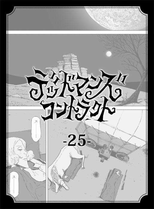 デッドマンズ・コントラクト -25-