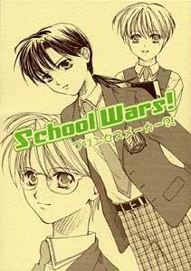 School Wars ! ~プリンセスメーカー?!~