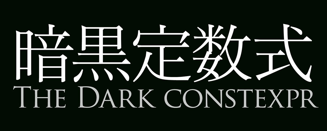 暗黒定数式 The Dark constexpr