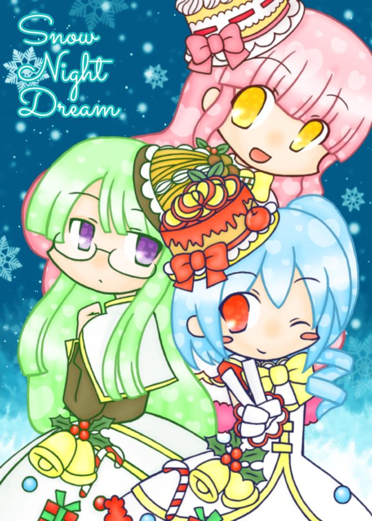 【イラスト集】Snow Night Dream