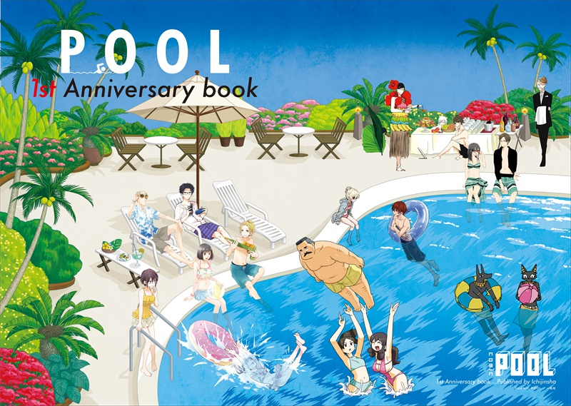 POOL 1st Anniversary book【AGF2016】
