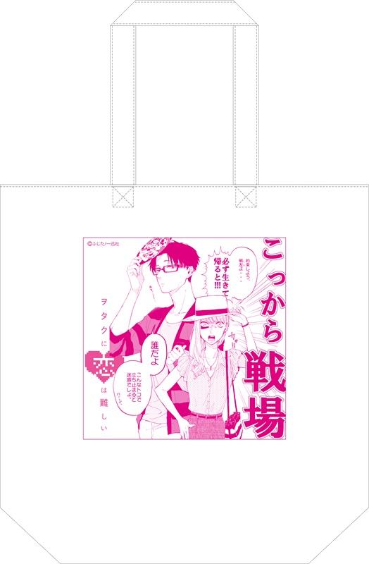 ヲタクに恋は難しい トートバッグ【POOL原画展】