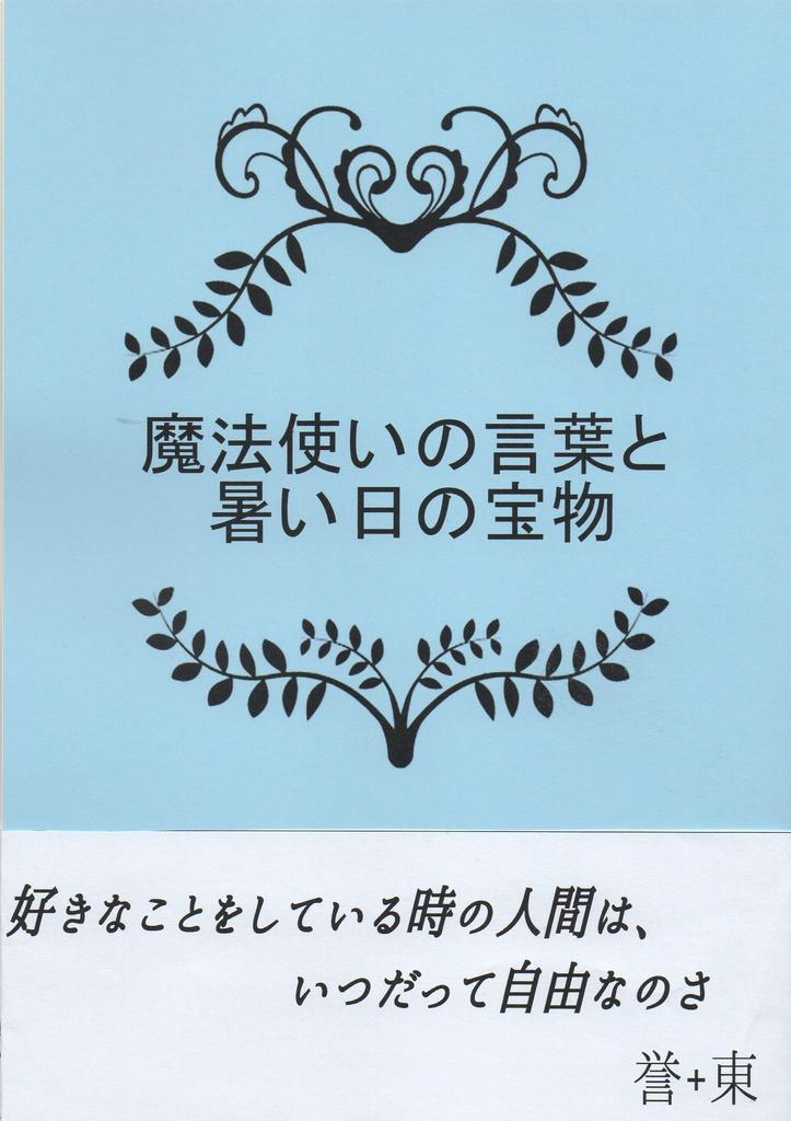 【誉+東】魔法使いの言葉と暑い日の宝物