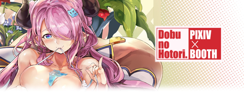 Dobu no Hotori.