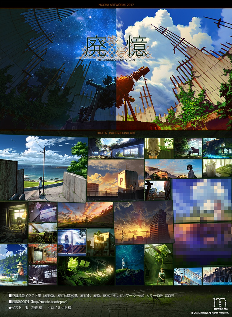 『廃憶』廃墟をテーマにした風景イラスト集