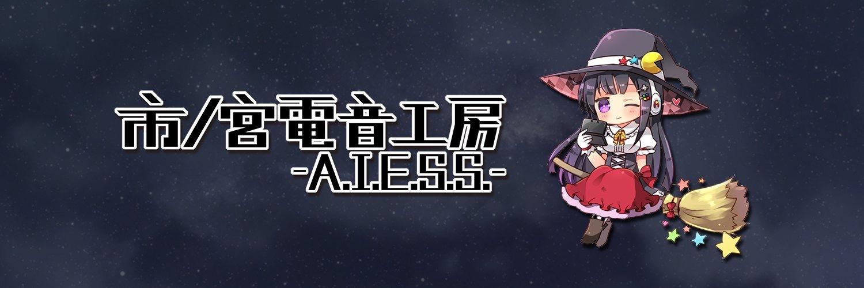市ノ宮電音工房 -A.I.E.S.S.-