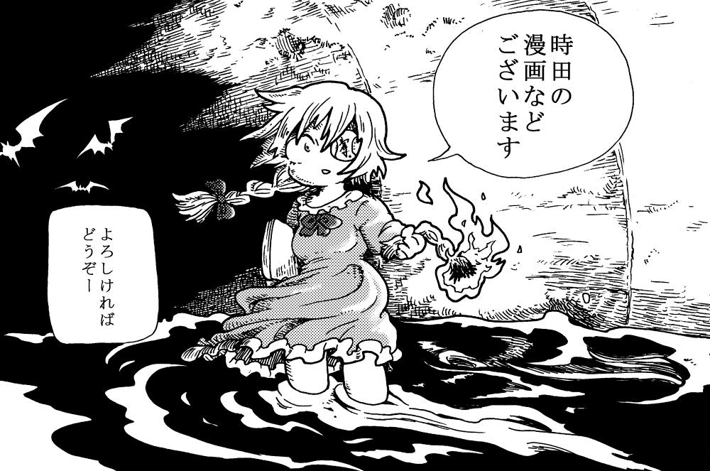 時田の漫画など