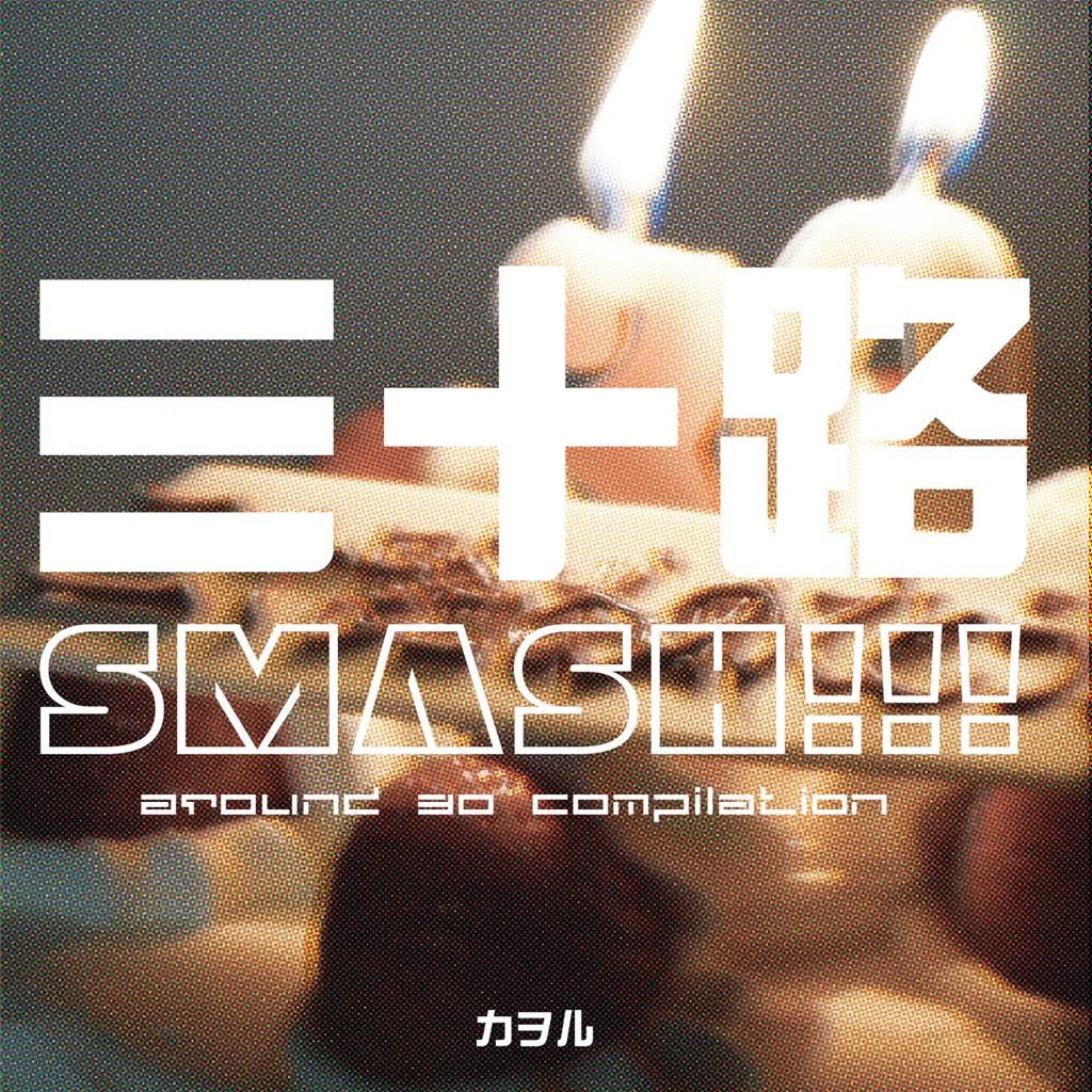 三十路SMASH!!!(DL版)