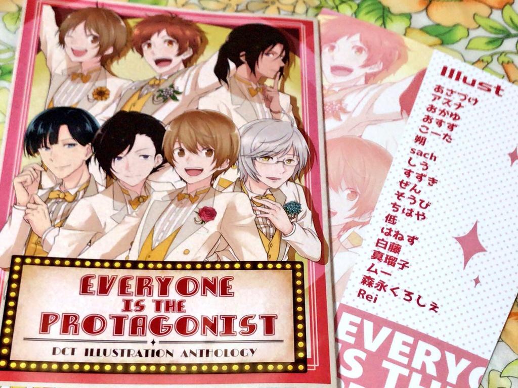 夢キャス非公式演目イラスト集アンソロジー「Everyone is the protagonist !」