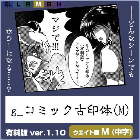 g_コミック古印体-有料版 ver1.10 M(中字)