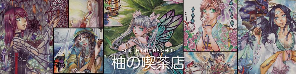 柚の喫茶店