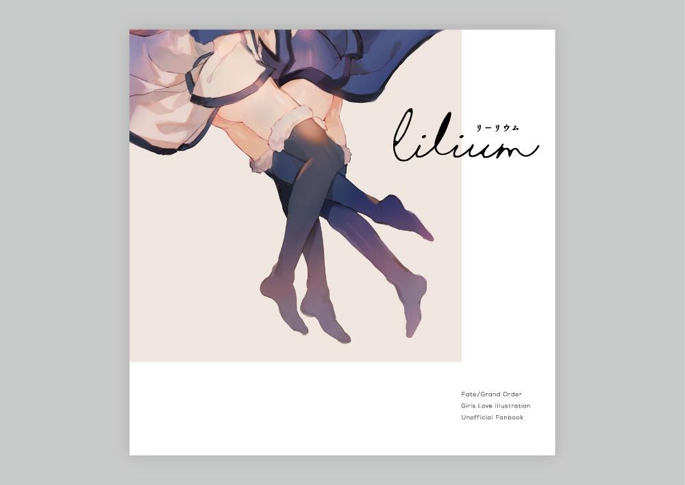 FGO百合イラスト本『Lilium』
