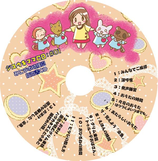 【DL】<CD>みこラボ幼稚園指南書CD