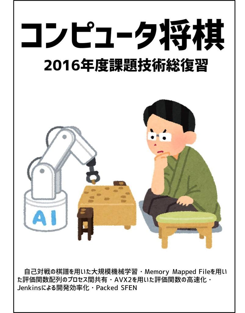 コンピュータ将棋 2016年度課題技術総復習 (紙媒体・PDF版付)