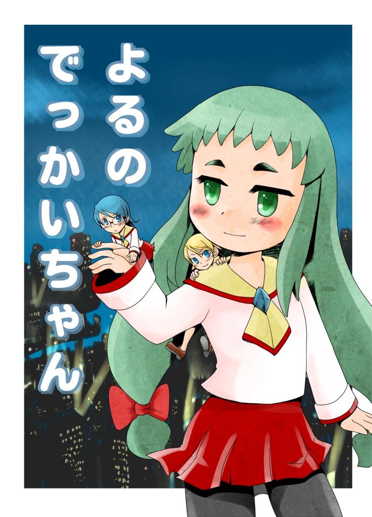 よるのでっかいちゃん Giantess DEKKAI-CHAN of the night
