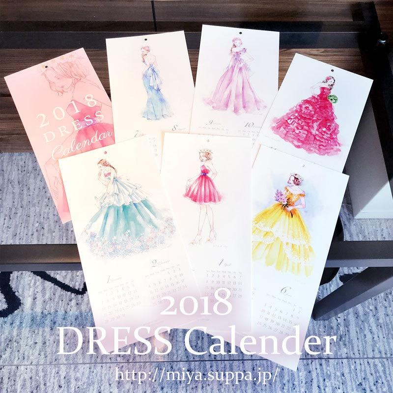 2018年ドレスカレンダー