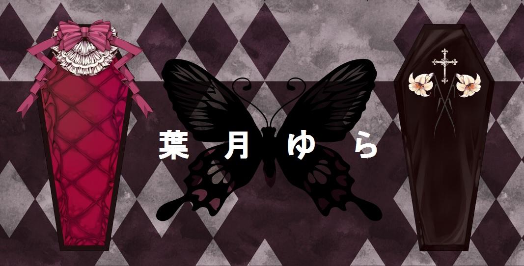 葉月ゆら(hatsukiyura)