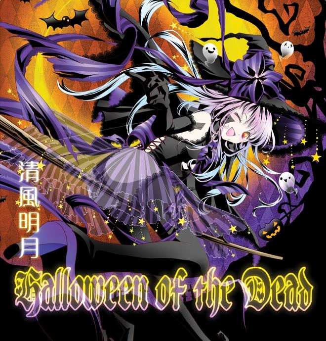 Halloween of the Dead(wav音源&歌詞カードjpg)
