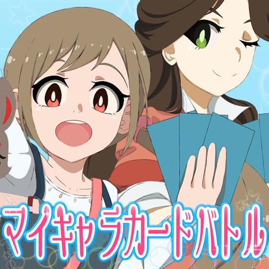 北大アニメーション研究会作品集2017「マイキャラカードバトル」