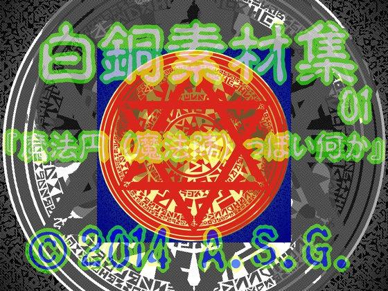 白銅素材集 01 『魔法円 (魔法陣) っぽい何か』