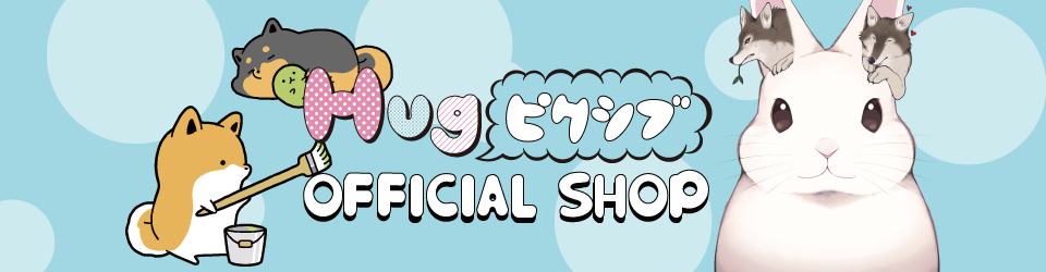 HugピクシブOFFICIAL SHOP