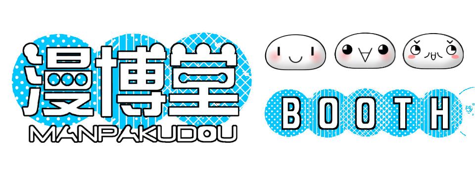 漫博堂BOOTH