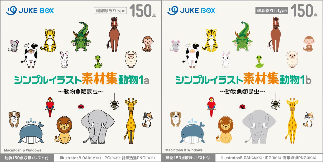 シンプルイラスト素材集動物1set 動物魚類昆虫編[動物150点収録×2種