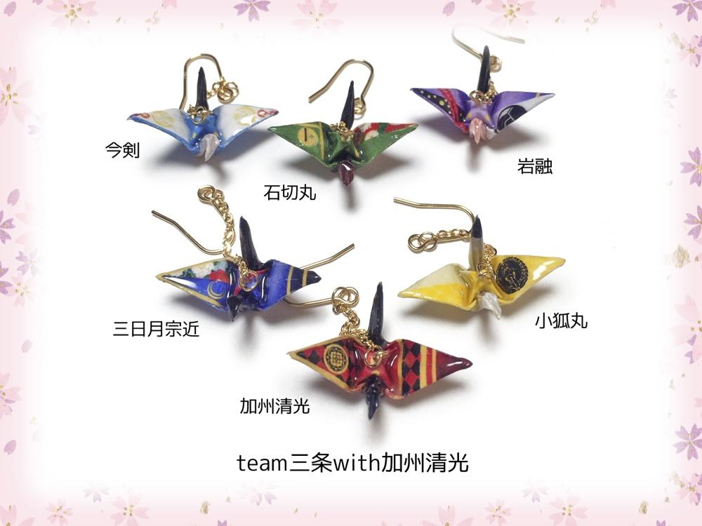 刀剣乱舞ミュージカル イメージ折鶴ピアス・イヤリング