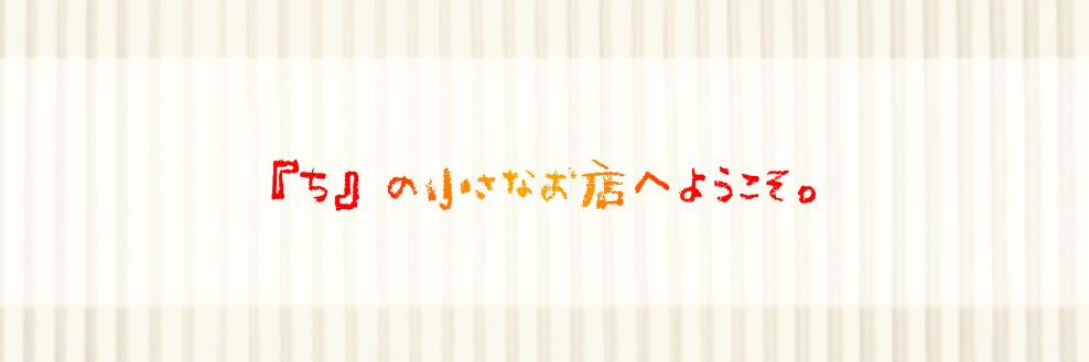 『ち』の店