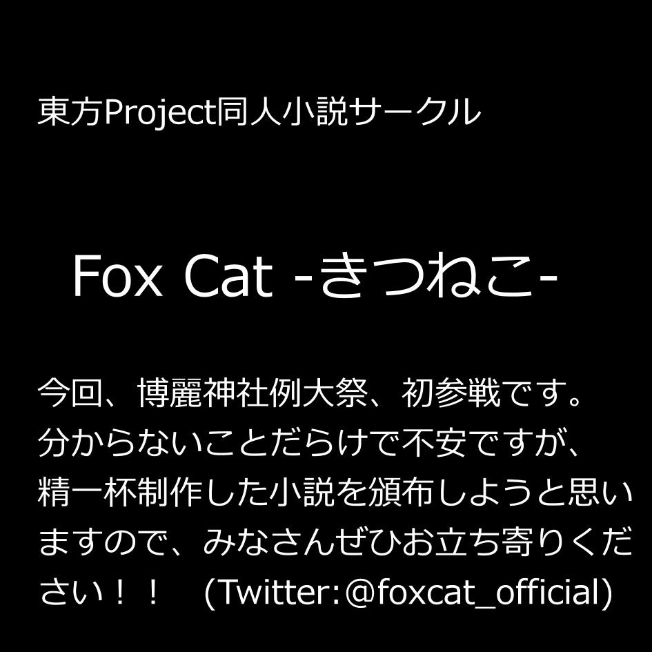 【FCSN-0001】「博☆麗☆白書/東方入替録」試読版