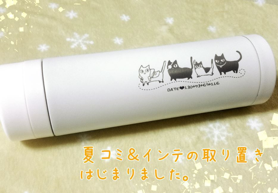 伊達猫サーモボトル