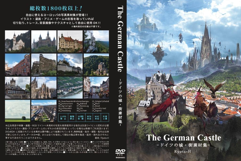 The German Castle -ドイツの城・街素材集- + ドイツの城めぐりフォトブックセット