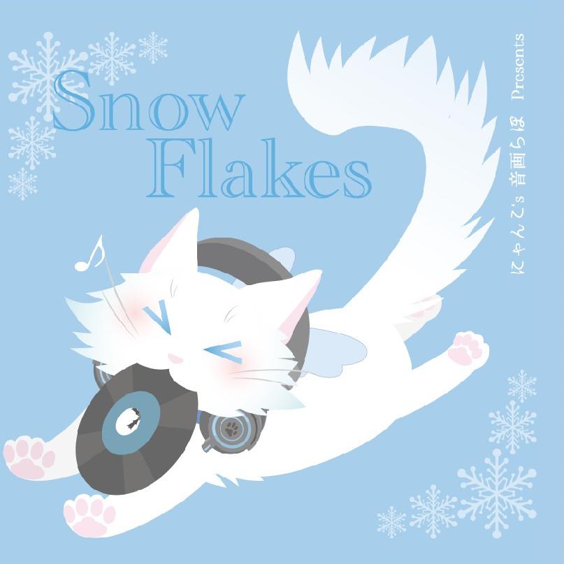【CDで発送】Snow Flakes