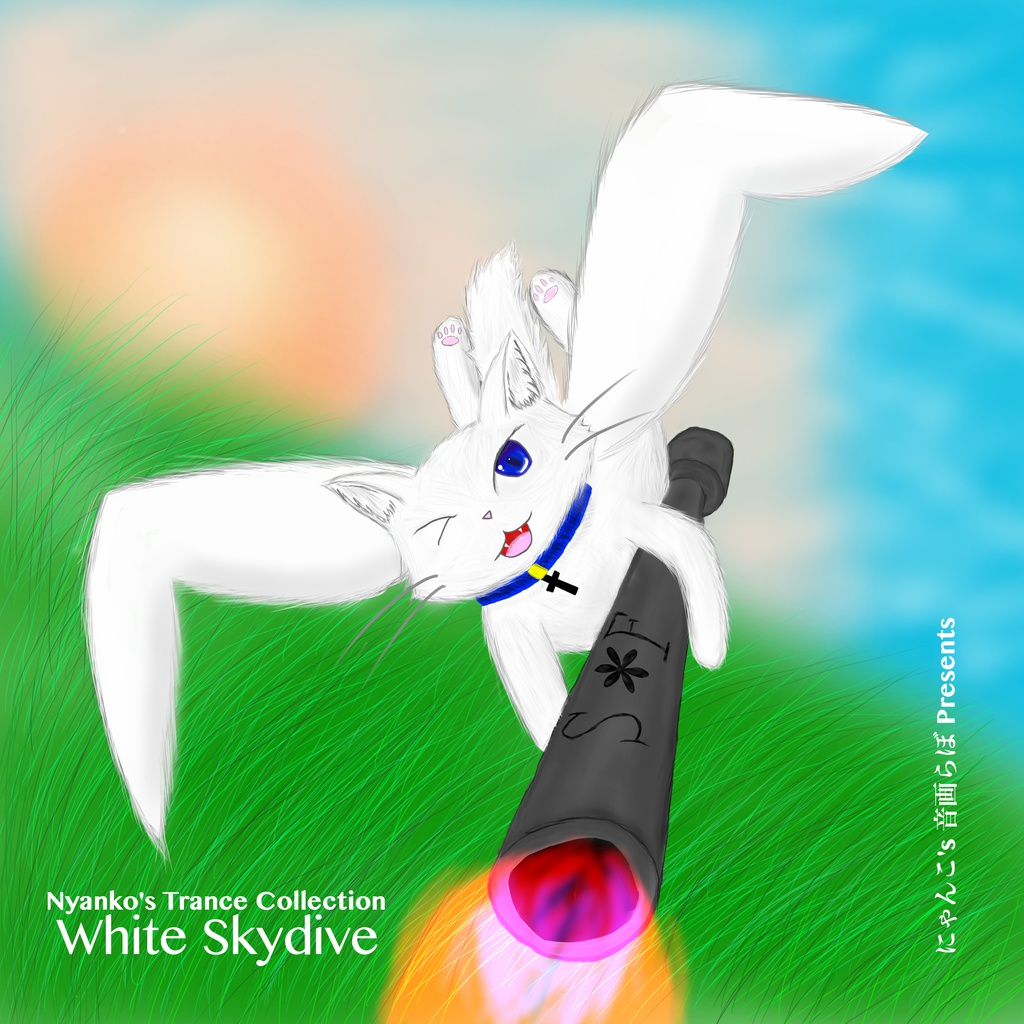 【CDで発送】Nyanko's Trance Collection - White Skydive
