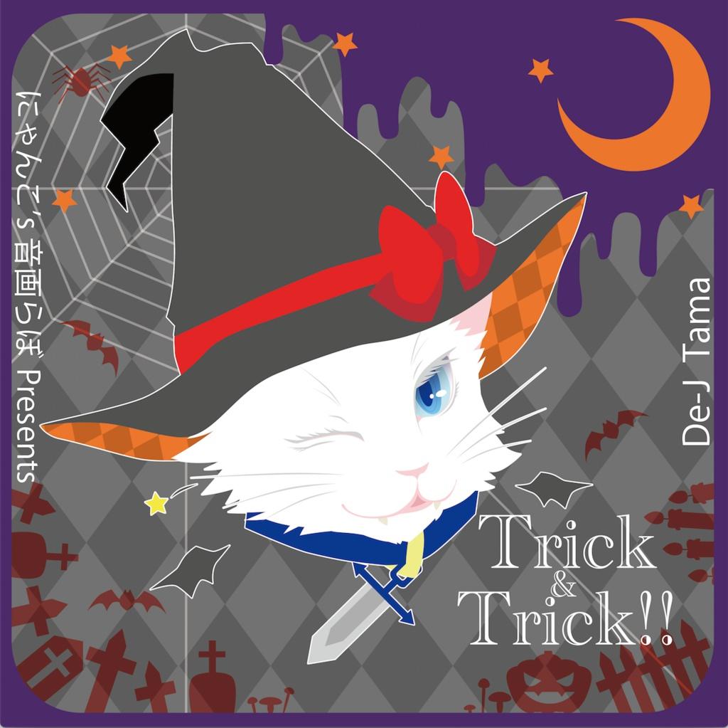 【DL版】Trick & Trick!!