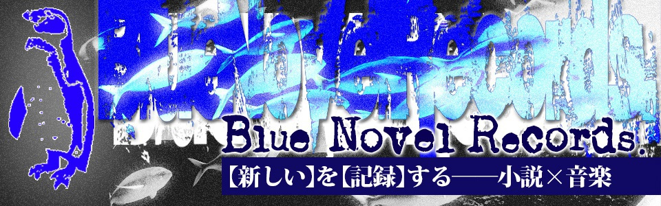 Blue Novel Records