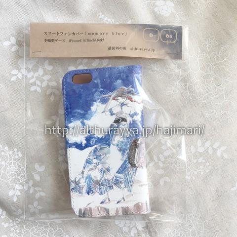 【6/6s】iPhone手帳カバー(飛尽)「memory blue」