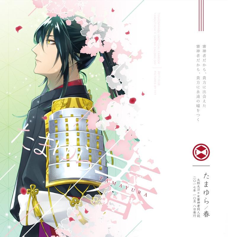 たまゆら/春【太郎太刀×女審神者】