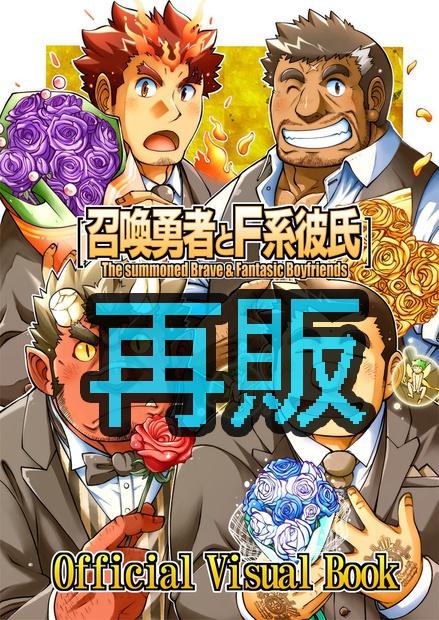 『召喚勇者とF系彼氏』公式ビジュアルブック(再販&2015ポストカード付)