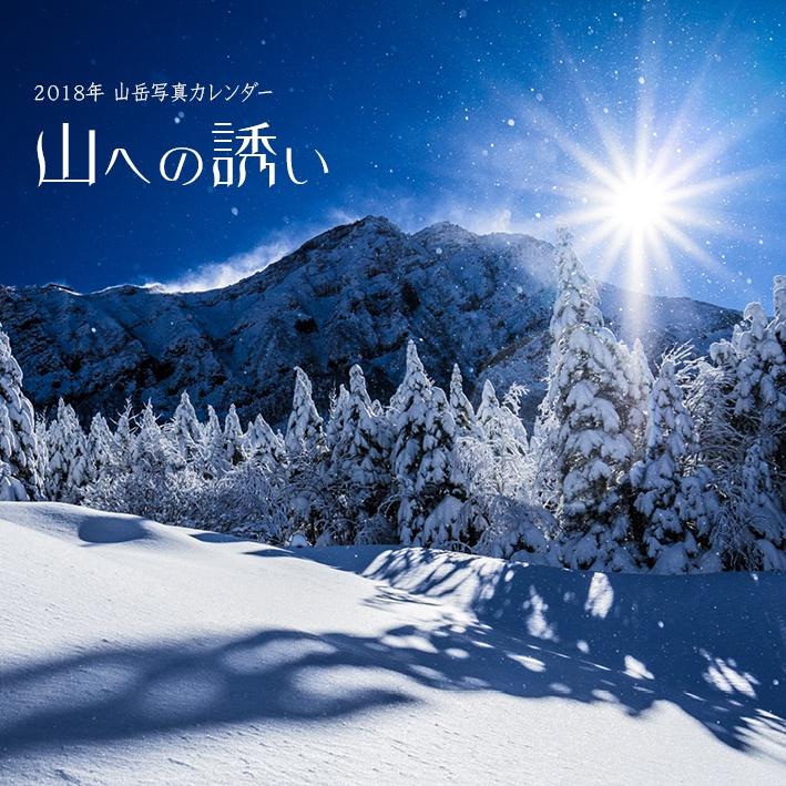 2018年 山岳写真カレンダー「山への誘い」