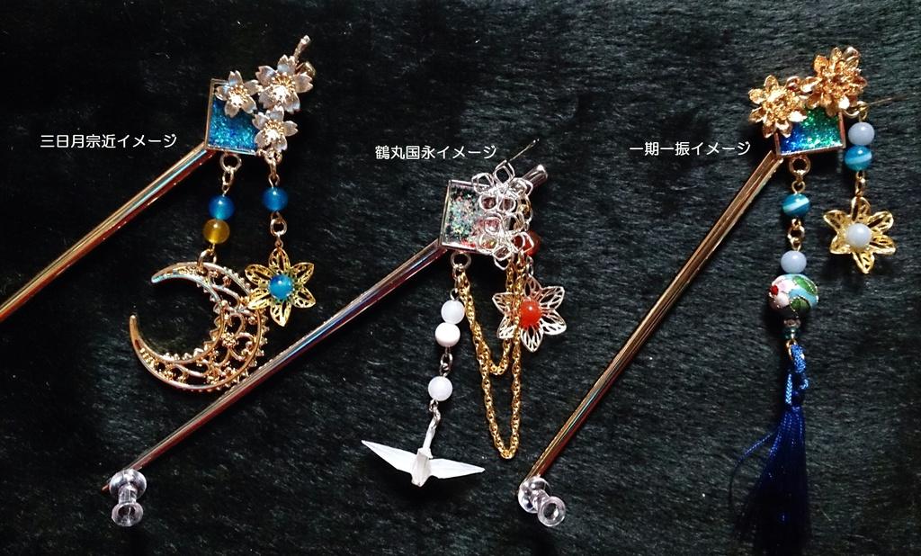 刀剣乱舞イメージ簪(髪飾り)Ⅱ