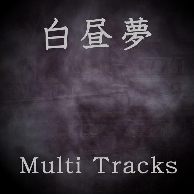 白昼夢-Muti Tracks-