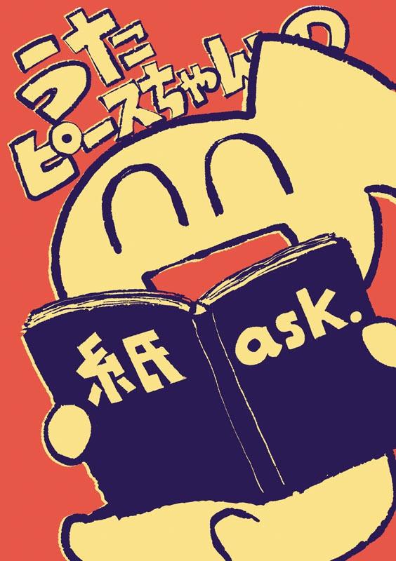 うたピースちゃんの紙ask