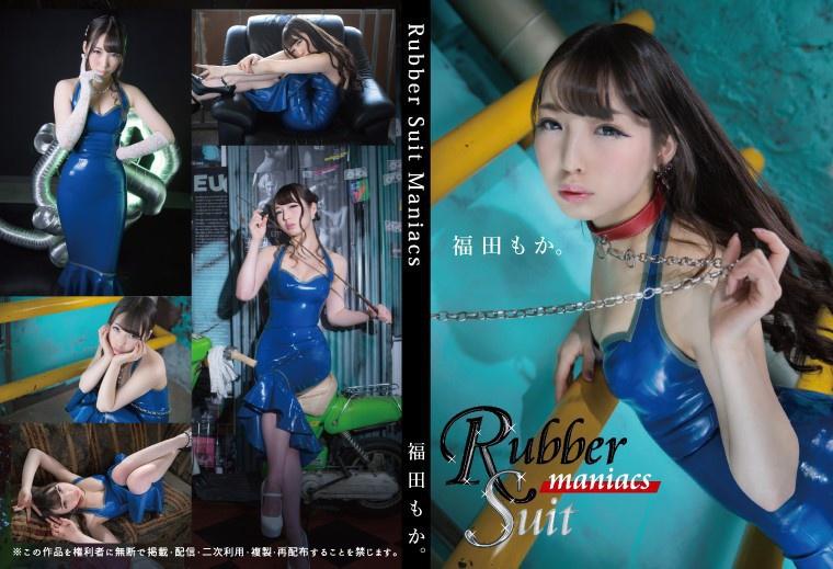 Rubber Suit  maniacs