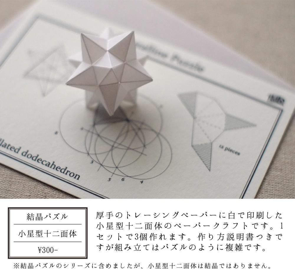 結晶パズル