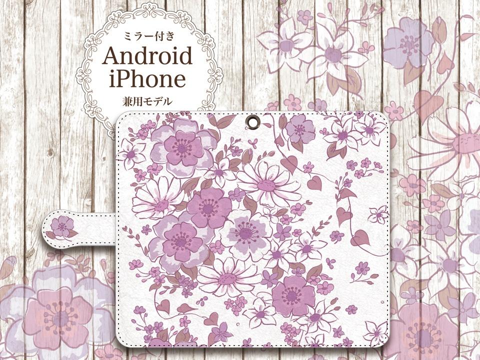 Android iPhone両対応【ミラー付き手帳型スマホケース】ブルーベリーフラワー