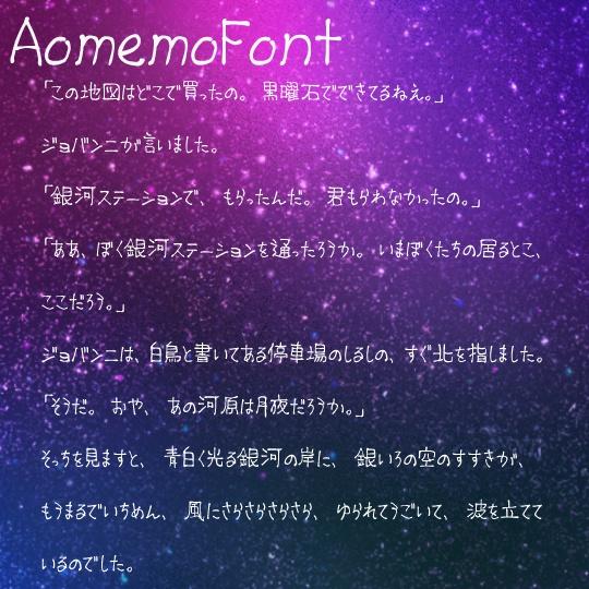 AOMEMOFONT【無料配布】