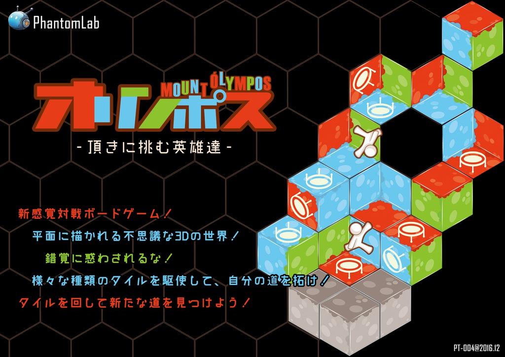 オリンポス~頂きに挑む英雄達 3D錯覚ボードゲーム