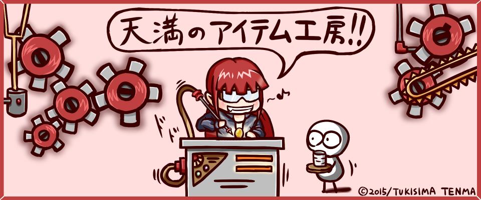 天満のアイテム工房!!