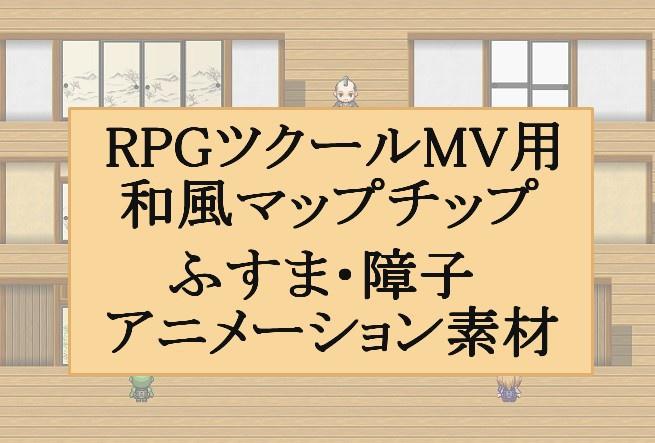 RPGツクールMV用 和風マップチップ ふすま・障子アニメーション素材